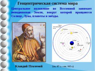 Геоцентрическая система мира Центральное положение во Вселенной занимает неп