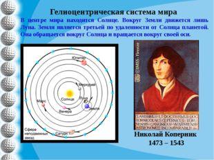 Гелиоцентрическаясистемамира В центре мира находится Солнце. Вокруг Земли
