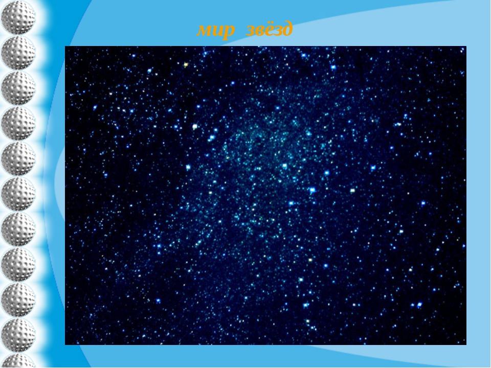 мир звёзд