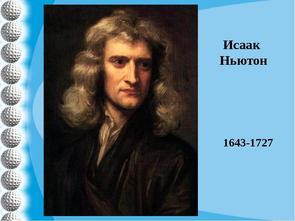 1643-1727 Исаак Ньютон