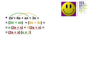 2а2 + 6а + ах + 3х = = (2а2 + ах) = а (2а + х) + 3 (2а + х) = = (2а + х) (а +