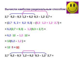 Вычисли наиболее рациональным способом: 2,7 . 6,2 – 9,3 . 1,2 + 6,2 . 9,3 – 1
