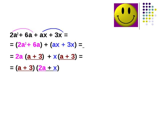 2а2 + 6а + ах + 3х = = (2а2 + 6а) + (ах + 3х) = = 2а (а + 3) + х (а + 3) = =...