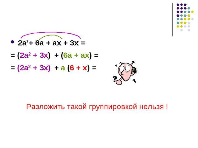 2а2 + 6а + ах + 3х = = (2а2 + 3х) + (6а + ах) = = (2а2 + 3х) (6 + х) = + а Ра...