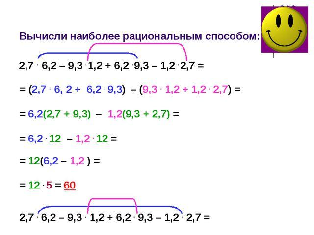 Вычисли наиболее рациональным способом: 2,7 . 6,2 – 9,3 . 1,2 + 6,2 . 9,3 – 1...