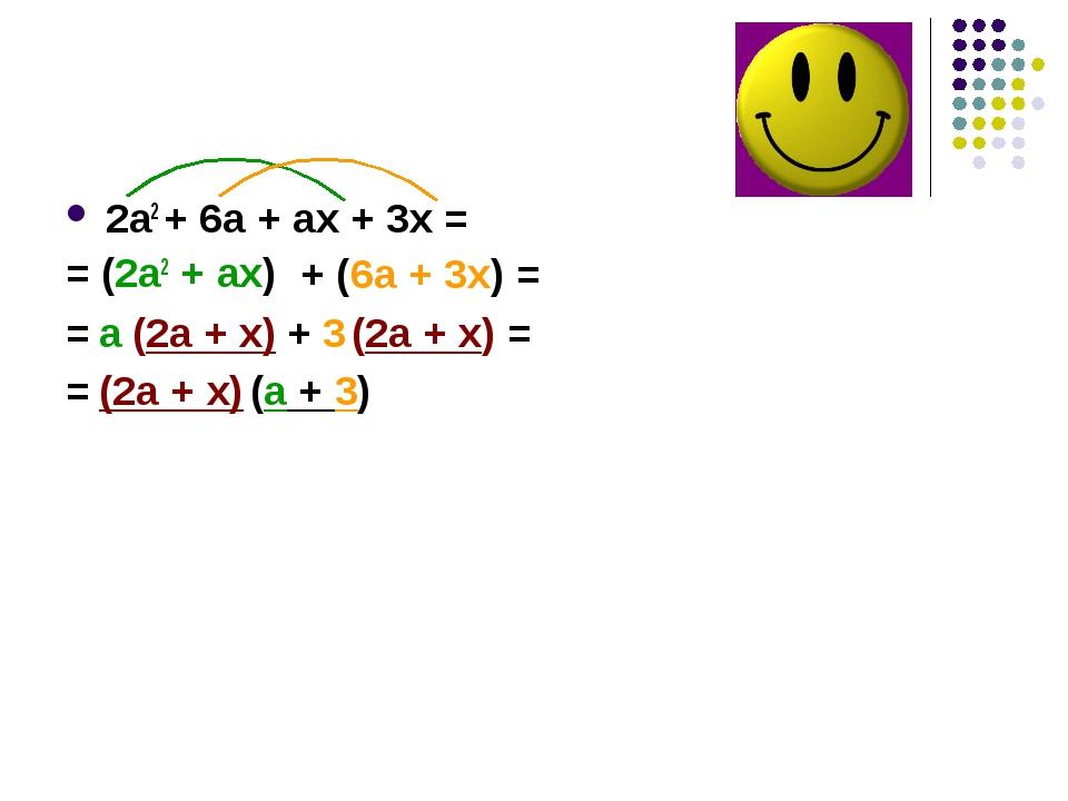 2а2 + 6а + ах + 3х = = (2а2 + ах) = а (2а + х) + 3 (2а + х) = = (2а + х) (а +...