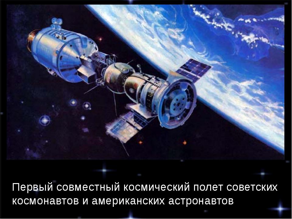 Первый совместный космический полет советских космонавтов и американских астр...