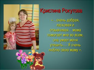 Кристина Рокутова «…очень добрая, ласковая и отзывчивая… мама помогает мне в