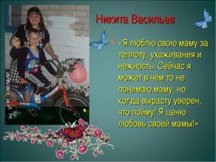Никита Васильев «Я люблю свою маму за теплоту, ухаживания и нежность. Сейчас