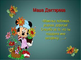 Маша Дектярева «Мамочка любимая, родная, дорогая! Спасибо за то, что ты пода