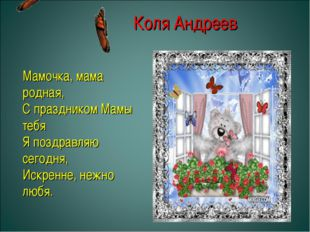 Коля Андреев Мамочка, мама родная, С праздником Мамы тебя Я поздравляю сегод