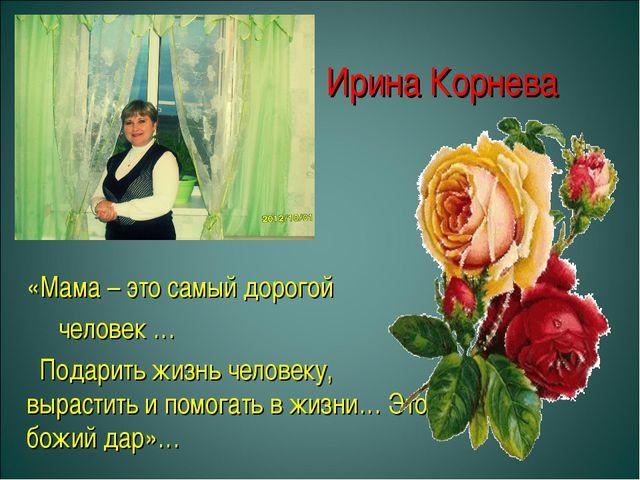 Ирина Корнева «Мама – это самый дорогой человек … Подарить жизнь человеку, в...