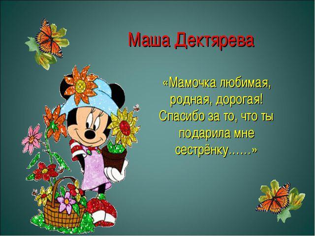 Маша Дектярева «Мамочка любимая, родная, дорогая! Спасибо за то, что ты пода...
