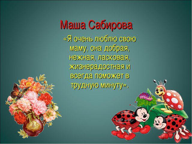 Маша Сабирова «Я очень люблю свою маму, она добрая, нежная, ласковая, жизнера...