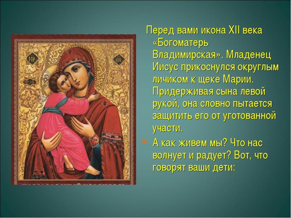Перед вами икона XII века «Богоматерь Владимирская». Младенец Иисус прикосну...