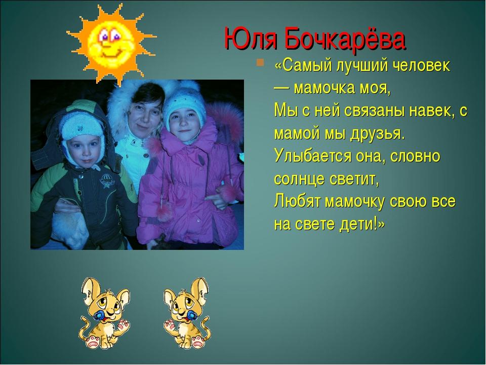 Юля Бочкарёва «Самый лучший человек — мамочка моя, Мы с ней связаны навек, с...