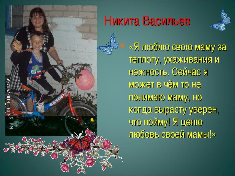 Никита Васильев «Я люблю свою маму за теплоту, ухаживания и нежность. Сейчас...
