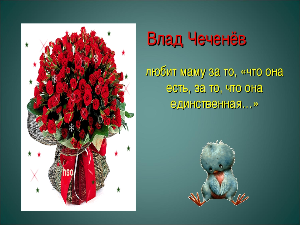 Влад Чеченёв любит маму за то, «что она есть, за то, что она единственная…»
