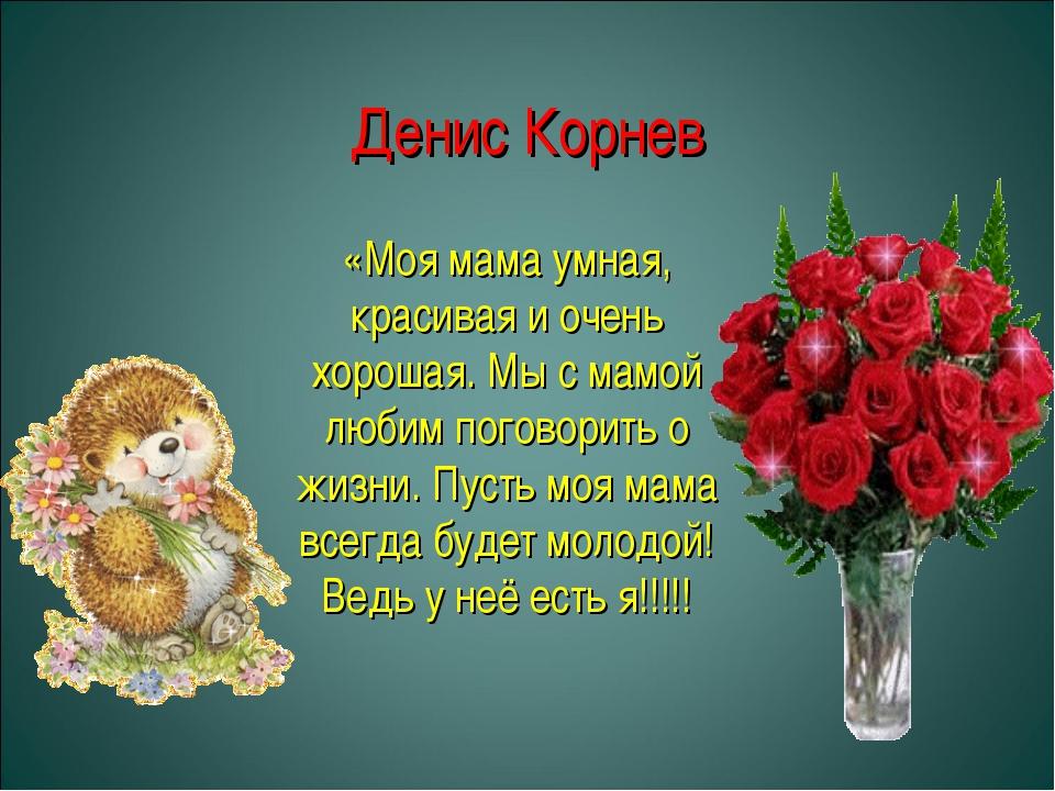 Денис Корнев «Моя мама умная, красивая и очень хорошая. Мы с мамой любим пого...