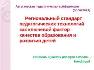 Августовская педагогическая конференция (областная) Региональный стандарт п