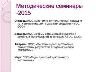 Методические семинары -2015 Октябрь: ИМС «Системно-деятельностный подход и пу