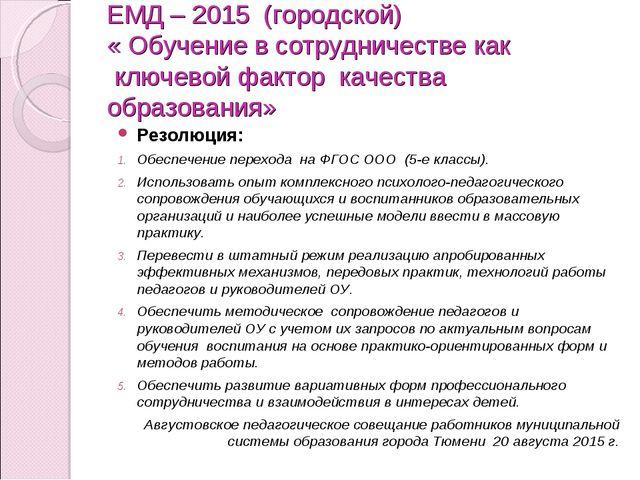 ЕМД – 2015 (городской) « Обучение в сотрудничестве как ключевой фактор качест...