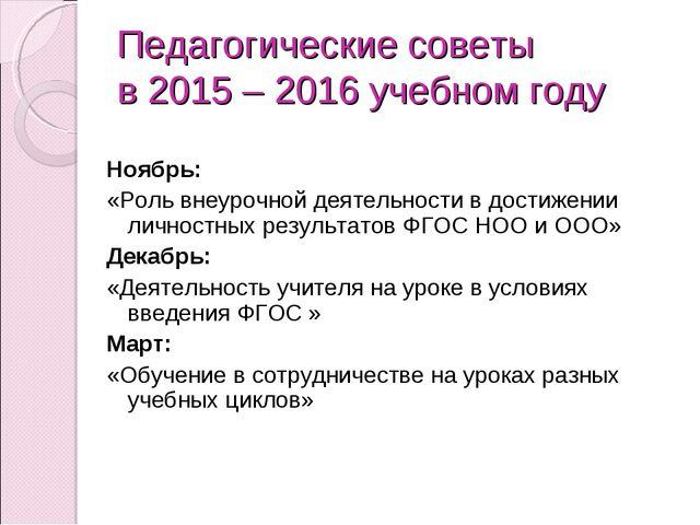 Педагогические советы в 2015 – 2016 учебном году Ноябрь: «Роль внеурочной дея...