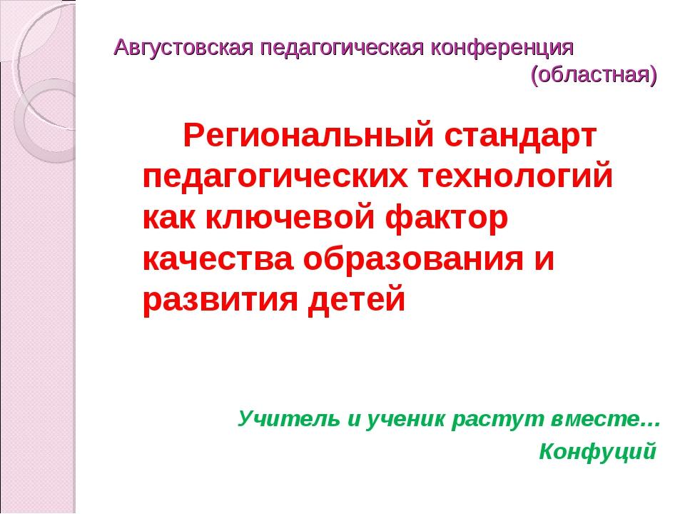 Августовская педагогическая конференция (областная) Региональный стандарт п...