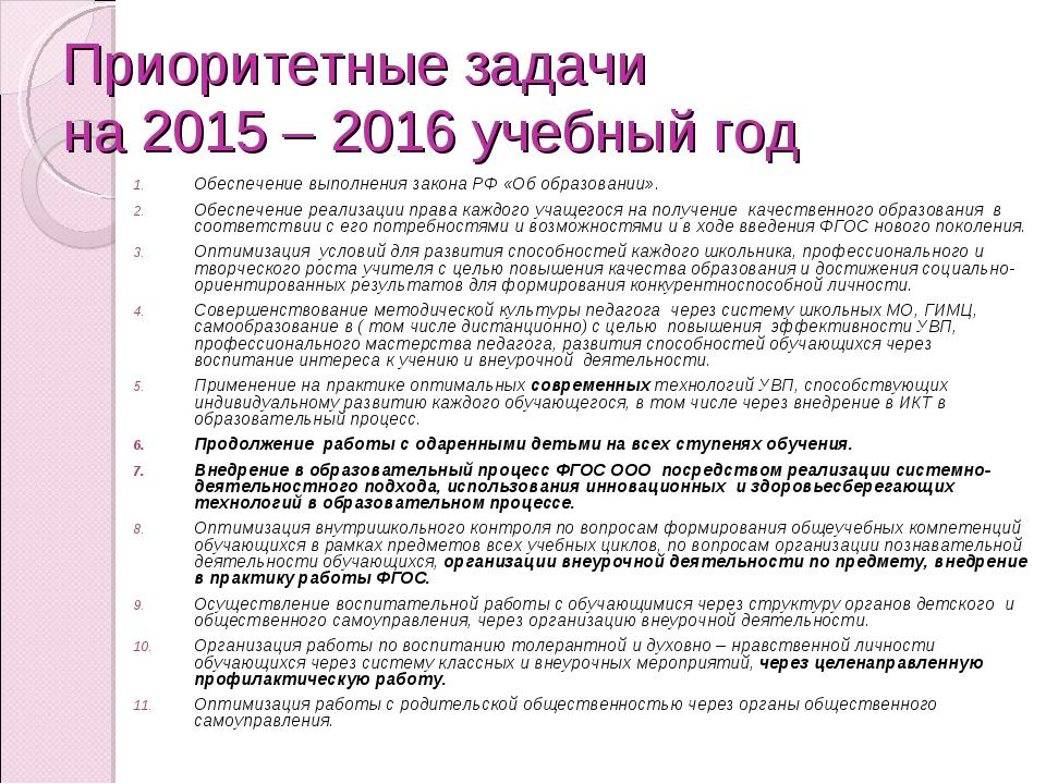 Приоритетные задачи на 2015 – 2016 учебный год Обеспечение выполнения закона...