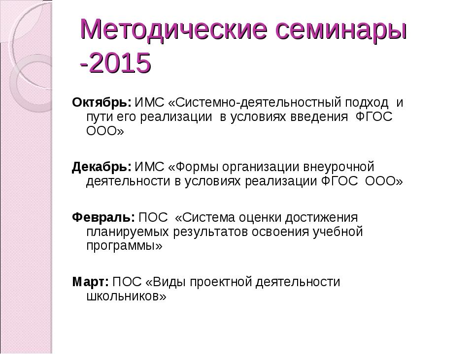 Методические семинары -2015 Октябрь: ИМС «Системно-деятельностный подход и пу...