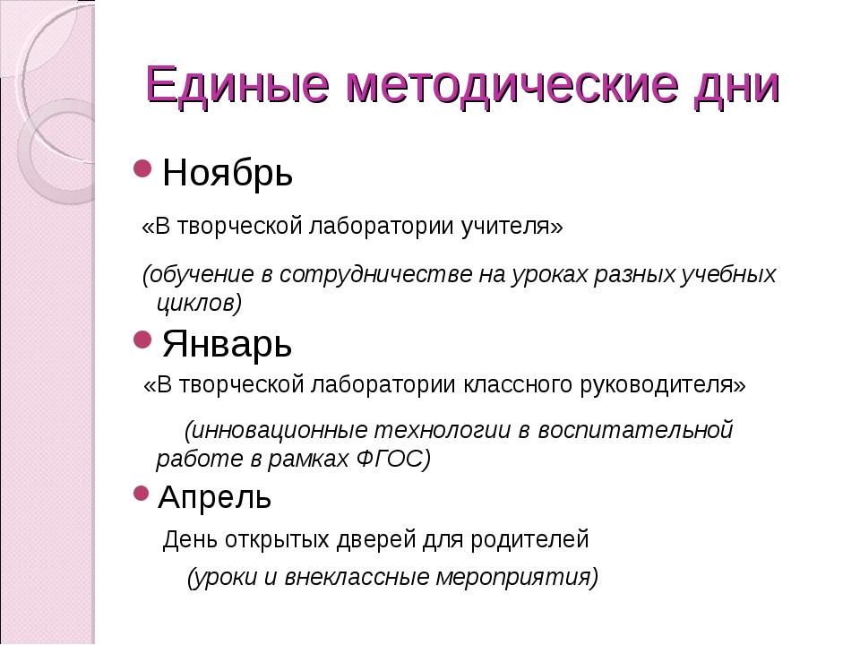 Единые методические дни Ноябрь «В творческой лаборатории учителя» (обучение в...