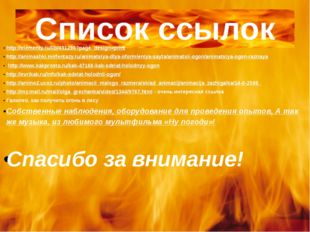 Список ссылок http://elementy.ru/lib/431296?page_design=print http://animashk