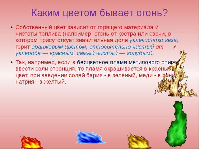 Каким цветом бывает огонь? Собственный цвет зависит от горящего материала и ч...