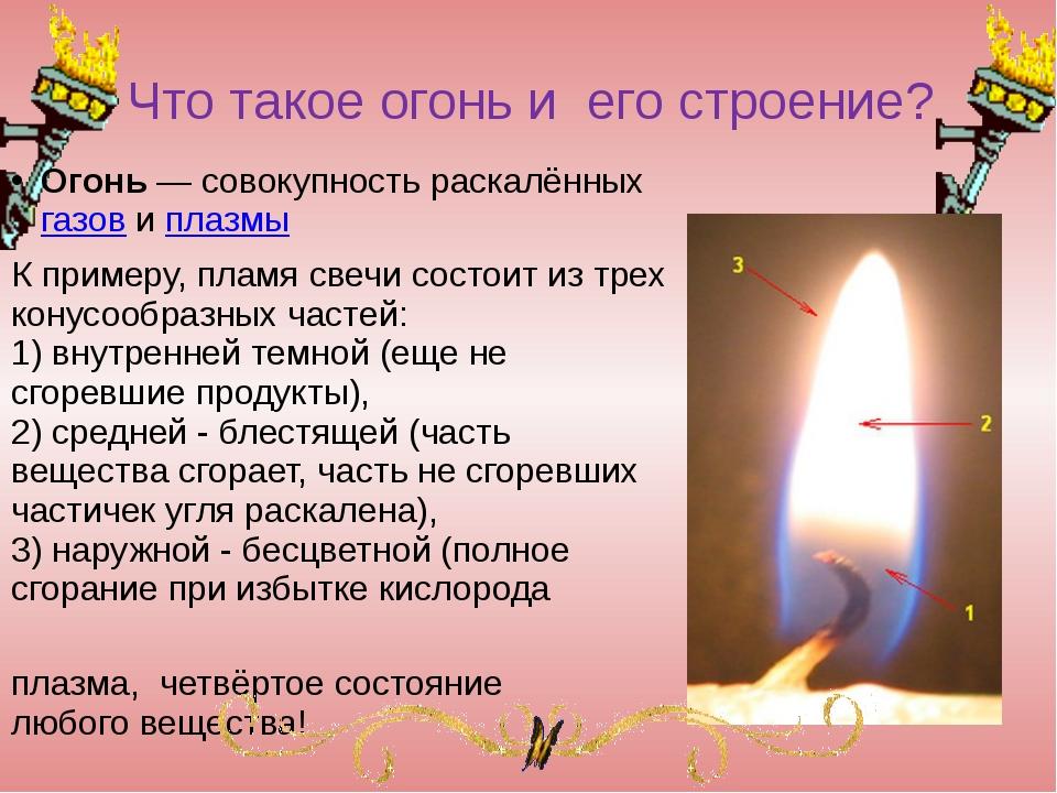Что такое огонь и его строение? Огонь— совокупность раскалённыхгазовиплаз...