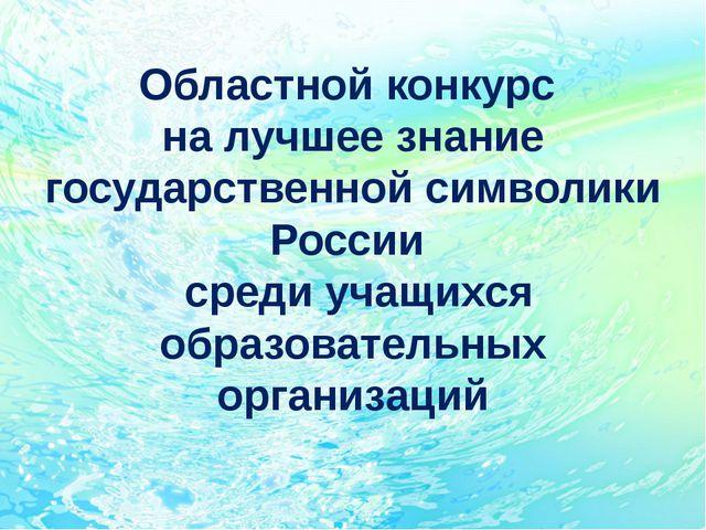 Областной конкурс на лучшее знание государственной символики России среди уча...