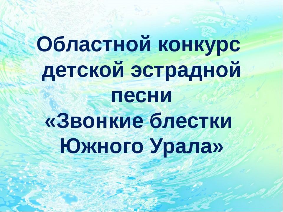 Областной конкурс детской эстрадной песни «Звонкие блестки Южного Урала»