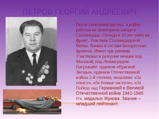 ПЕТРОВ ГЕОРГИЙ АНДРЕЕВИЧ После окончания школы, в войну работал на тракторном