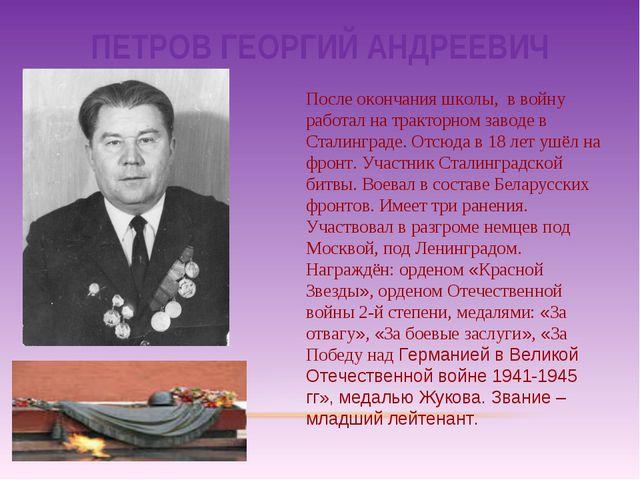 ПЕТРОВ ГЕОРГИЙ АНДРЕЕВИЧ После окончания школы, в войну работал на тракторном...
