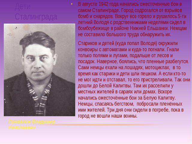 В августе 1942 года начались ожесточенные бои в самом Сталинграде. Город содр...