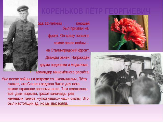 В июне 1942 года 18-летним юношей был призван на фронт. Он сразу попал в сам...