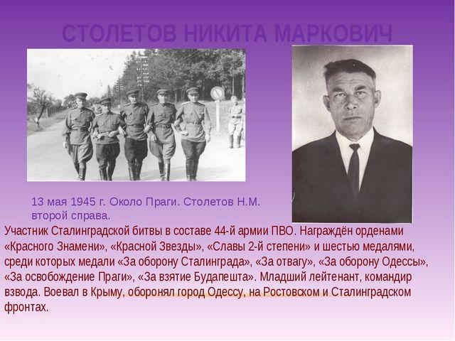 СТОЛЕТОВ НИКИТА МАРКОВИЧ Участник Сталинградской битвы в составе 44-й армии П...