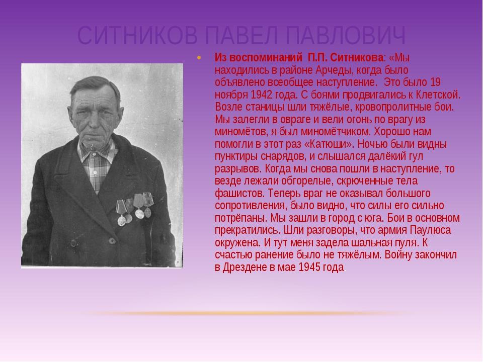 Из воспоминаний П.П. Ситникова: «Мы находились в районе Арчеды, когда было об...