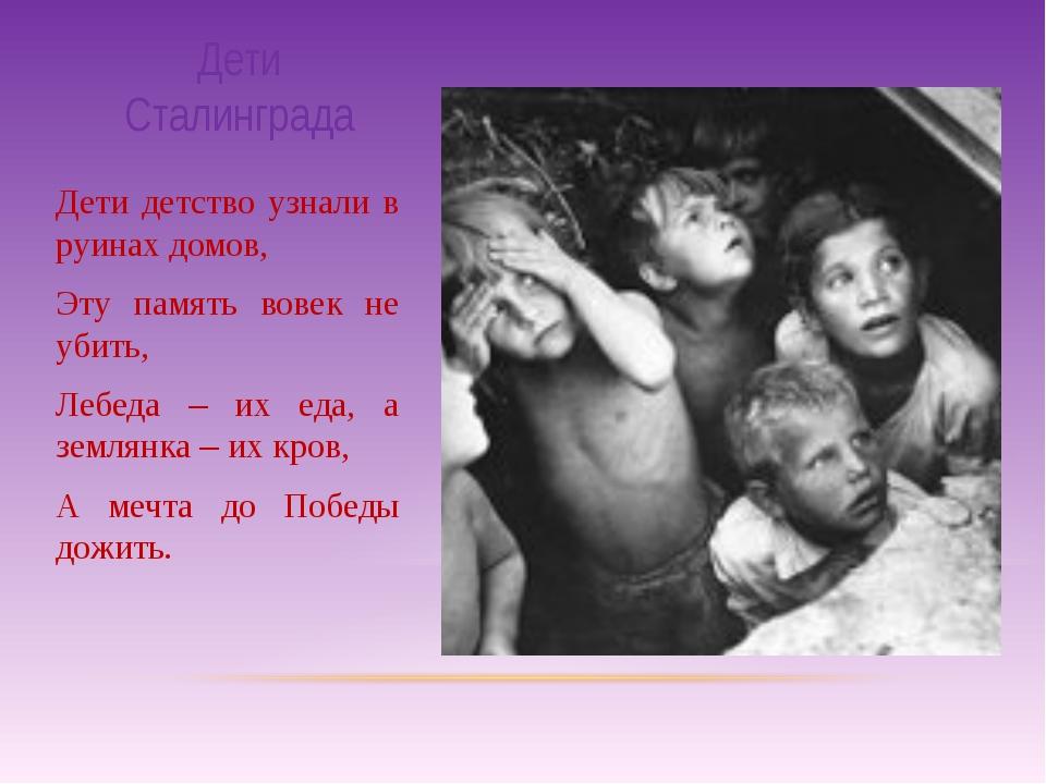 Дети Сталинграда Дети детство узнали в руинах домов, Эту память вовек не убит...
