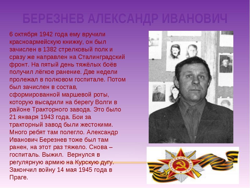 БЕРЕЗНЕВ АЛЕКСАНДР ИВАНОВИЧ 6 октября 1942 года ему вручили красноармейскую к...