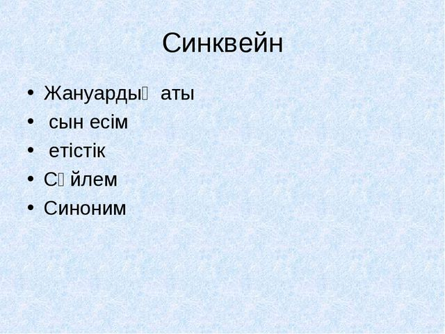 Синквейн Жануардың аты сын есім етістік Сөйлем Синоним