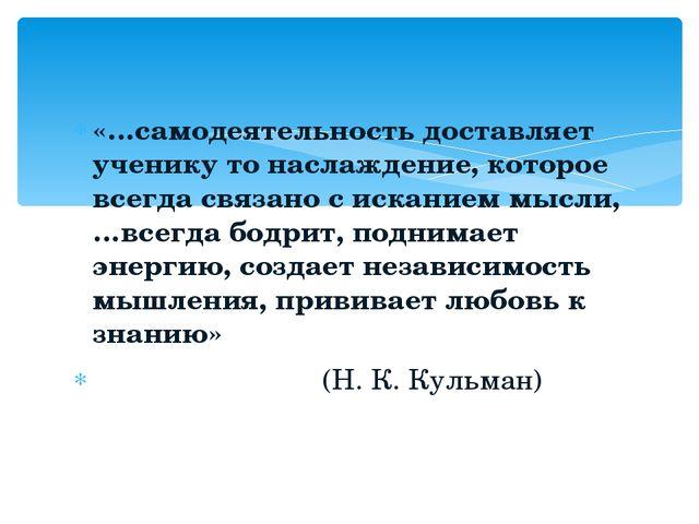 «…самодеятельность доставляет ученику то наслаждение, которое всегда связано...