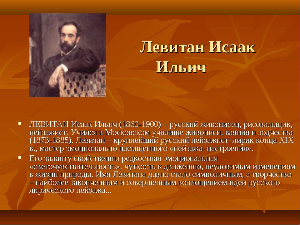 Левитан Исаак Ильич ЛЕВИТАН Исаак Ильич (1860-1900) – русский живописец, рис...