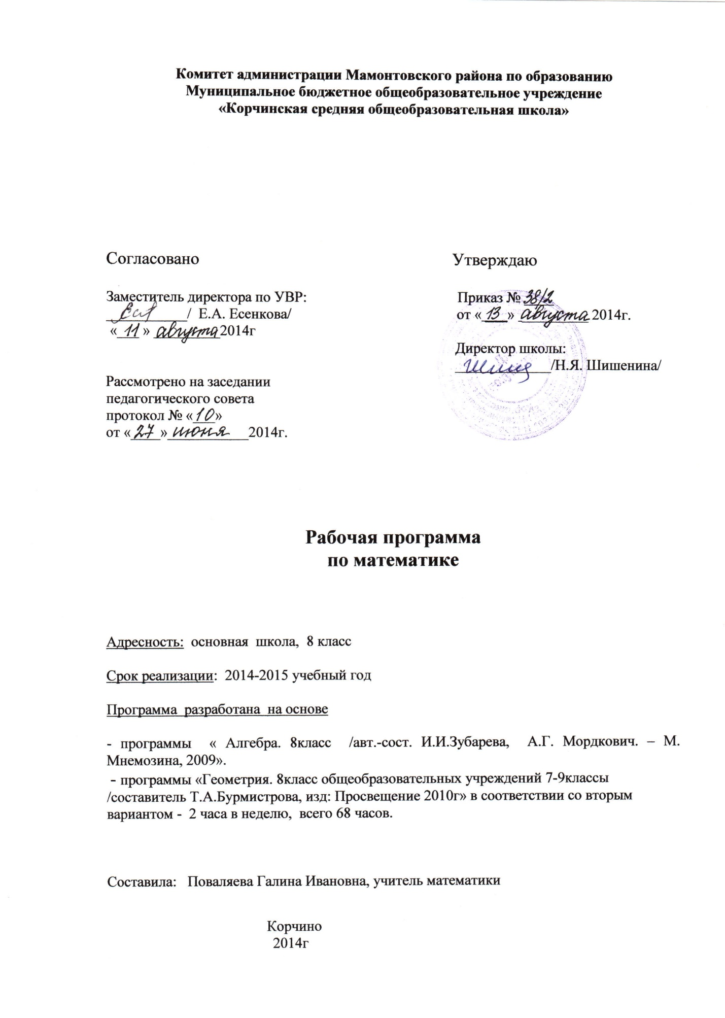 C:\Documents and Settings\Admin\Рабочий стол\13-OKT-2014\140340.JPG