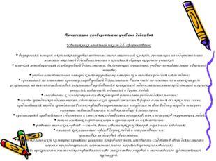 Личностные универсальные учебные действия У выпускника начальной школы д.б. с