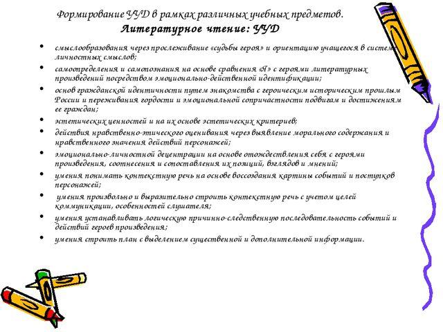 Формирование УУД в рамках различных учебных предметов. Литературное чтение: У...